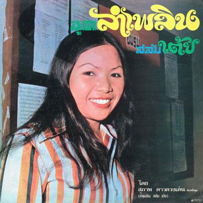 Thai-singer